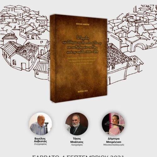 """Βιβλιοπαρουσίαση / Εύξεινος Λέσχη Νάουσας: Β. Ασβεστάς: """"Τα Παιχνίδια των Ελλήνων του Ανατολικού Πόντου και του Κυβερνείου του Καρς κατά την περίοδο 1880-1923"""""""