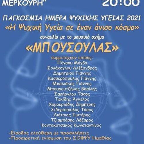 """ΣΟΦΨΥ Ημαθίας /  Συναυλία: """"Μπούσουλας"""" και τοπικοί καλλιτέχνες στο Θέατρο Άλσους, Δευτέρα 20 Σεπτεμβρίου"""