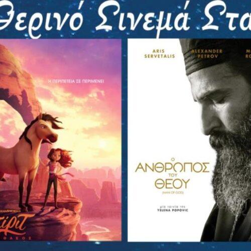 Βέροια: Το πρόγραμμα του Κινηματοθέατρου ΣΤΑΡ από 2 έως και 8 Σεπτεμβρίου
