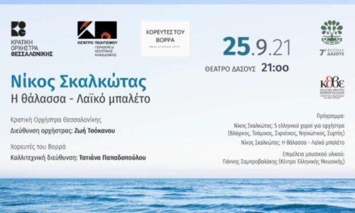 """Θεσσαλονίκη / Νίκος Σκαλκώτας: """"Η θάλασσα - Λαϊκό μπαλέτο"""". Χορογραφημένο σε παγκόσμια πρεμιέρα, Σάββατο 25 Σεπτεμβρίου"""