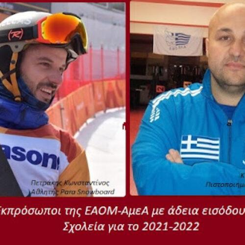 Πετράκης και Καραϊωσήφ, εκπρόσωποι της Εθνικής Αθλητικής Ομοσπονδίας ΑμεΑ με άδεια εισόδου στα σχολεία