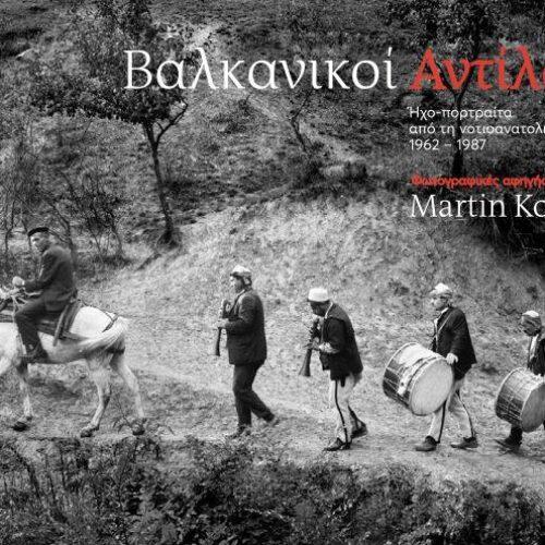 """Θεσσαλονίκη / Λαογραφικό και Εθνολογικό Μουσείο: Έκθεση """"Βαλκανικοί Αντίλαλοι"""", ανοίγει Σάββατο 2 Οκτωβρίου"""