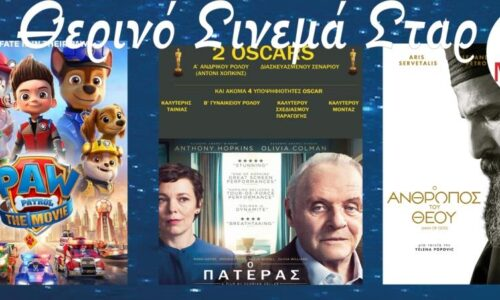 Βέροια: Το πρόγραμμα του Κινηματοθέατρου ΣΤΑΡ από23 έως 29 Σεπτεμβρίου