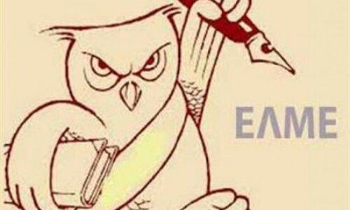 """ΕΛΜΕ Ημαθίας: Κάλεσμα σε διαδικτυακή εκδήλωση με θέμα: """"Αξιολόγηση σχολικών μονάδων και εκπαιδευτικών"""", Τρίτη 28 Σεπτεμβρίου"""