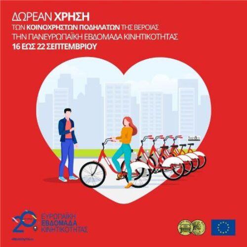 Δωρεάν τα κοινόχρηστα ποδήλατα του Δήμου Βέροιας την Ευρωπαϊκή Εβδομάδα Κινητικότητας