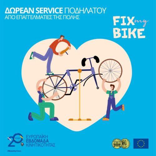 """Fix my Bike"" από επαγγελματίες ποδηλάτου της Βέροιας"