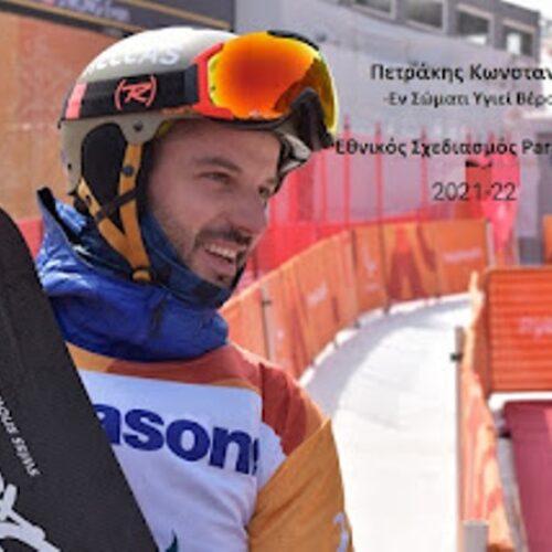 """Στον Εθνικό Σχεδιασμό Χειμερινών Αθλημάτων για το 2021-22 ο Κωνσταντίνος Πετράκης του """"Εν Σώματι Υγιεί"""" Βέροιας"""