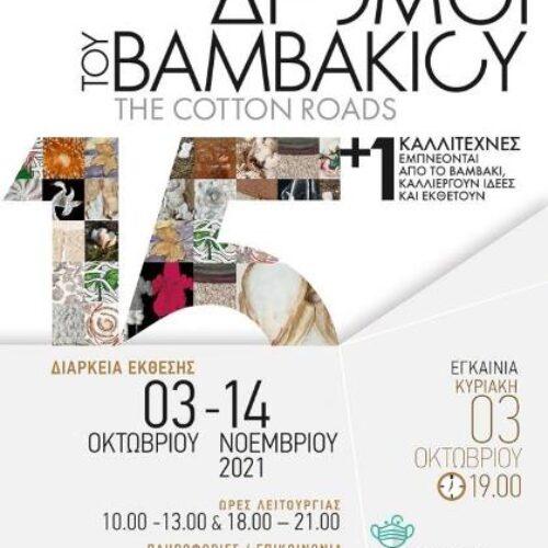 """Εκκοκκιστήριο Ιδεών / Έκθεση: """"Οι δρόμοι του Βαμβακιού ή πώς η Τέχνη """"φωτίζει"""" τον πολύτιμο """"λευκό χρυσό"""" της Ελλάδας"""