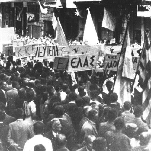 Εκδήλωση για την απελευθέρωση της Νάουσας από τους Γερμανούς κατακτητές  από τον ΕΛΑΣ