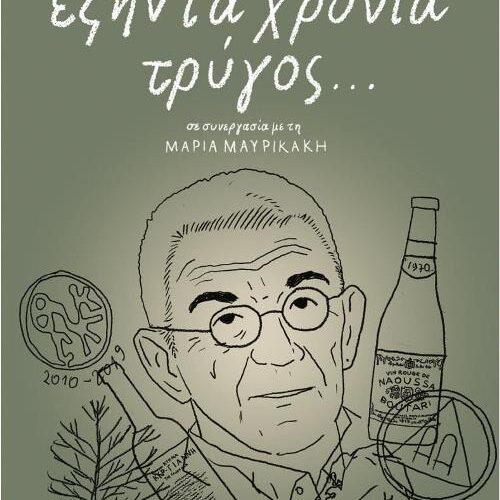 """Γιάννη Μπουτάρη """"60 χρόνια τρύγος"""" / Η παρουσίαση στο Νέο Μουσείο των Αιγών, Τρίτη 28 Σεπτεμβρίου"""