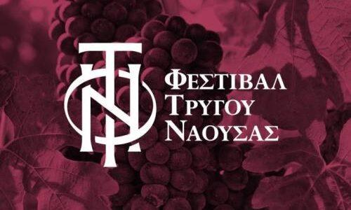 «Μωσαϊκό» δράσεων για το κρασί και τον τρύγο στη Νάουσα