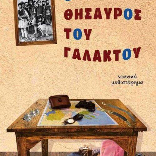 """Βιβλιοπαρουσίαση: Αλέξανδρος Ακριτίδης""""Ο θησαυρός του Γαλακτού"""", Μελίκη Παρασκευή 10 Σεπτεμβρίου"""