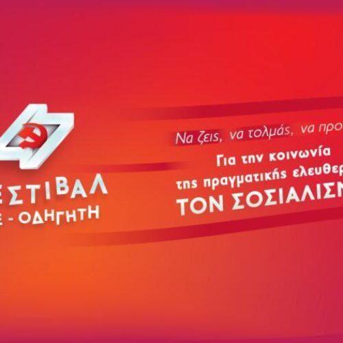 Έρχεται το 47ο Φεστιβάλ ΚΝΕ – Οδηγητή στη Βέροια, Σάββατο 4 Σεπτεμβρίου