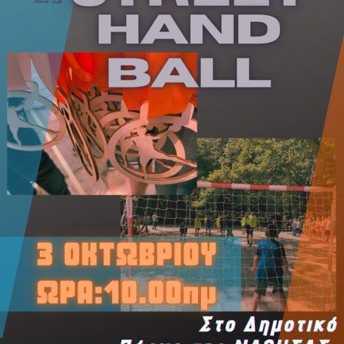 Νάουσα: Τουρνουά Street Handball στο Πλακόστρωτο, Κυριακή 3 Οκτωβρίου