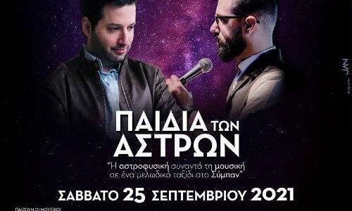 """Θεσσαλονίκη: """"Tα παιδιά των Άστρων"""" / παράσταση που η αστρονομία συναντά την μουσική, Σάββατο 25 Σεπτεμβρίου"""