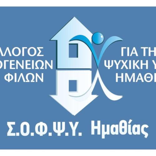 """ΣΟΦΨΥ: Ακυρώνεται η εκδήλωση της Δευτέρας 20/9 με τον """"Μπούσουλα"""""""