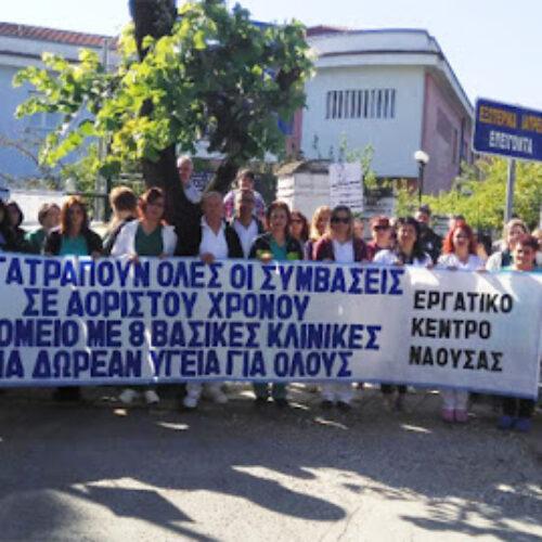 """Εργατικό Κέντρο Νάουσας: """"Κάλεσμα των εργαζόμενων στην πύλη του Νοσοκομείου"""", Πέμπτη 2 Νοεμβρίου"""