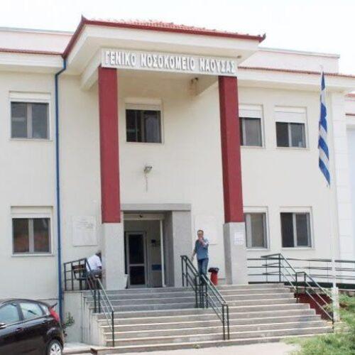 Εργατικό Κέντρο Νάουσας: Διαλύθηκε η πρωτοβάθμια μονάδα υγείας / 50 λιγότεροι εργάζονται στο Νοσοκομείο