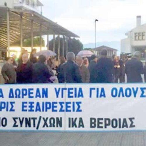 Σωματείο Συνταξιούχων ΙΚΑ Βέροιας: Κάλεσμα στο συλλαλητήριο των συνδικάτων στη ΔΕΘ / Πλατεία Χανθ, Σάββατο 11 Σεπτέμβρη