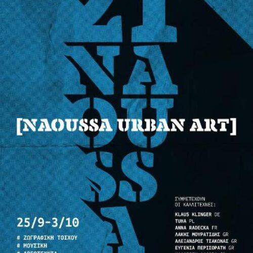 """Ξεκινά το Διεθνές Φεστιβάλ Αστικής Τέχνης στη Νάουσα: """"Naoussa Urban Art Festival 2021"""""""