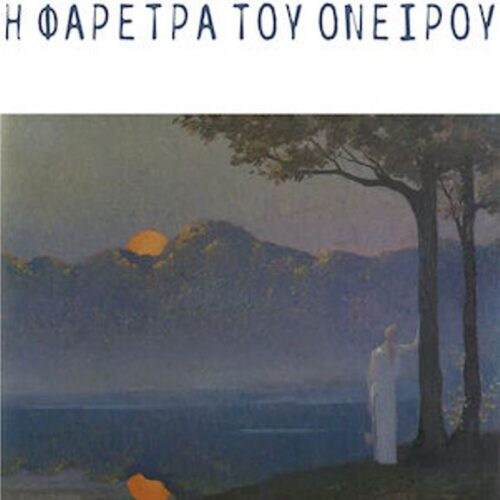 """Βιβλιοπαρουσίαση / Ζάππειο, 49ο Φεστιβάλ Βιβλίου: Ιωάννη Θεοδοσίου """"Η Φαρέτρα του Ονείρου"""", Κυριακή 5 Σεπτεμβρίου"""