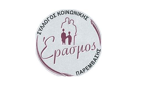 Ανοιχτή Πρόσκληση για τη διεξαγωγή εκλογών του Συλλόγου Κοινωνικής Παρέμβασης «Έρασμος»