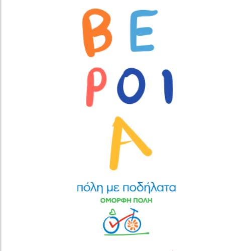 Βέροια / Εκδήλωση «Πόλη με ποδήλατα - Όμορφη πόλη»