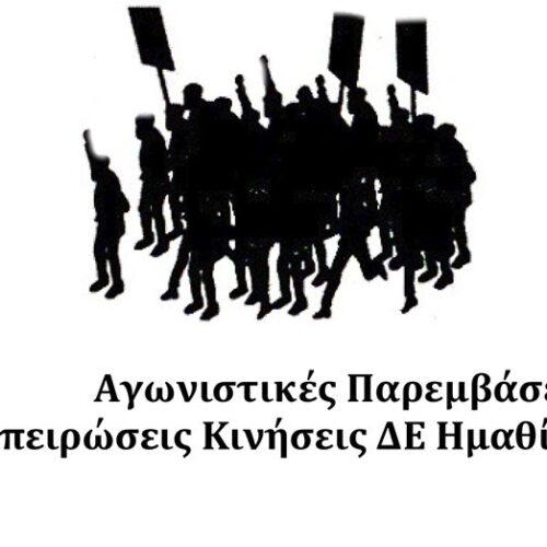"""Αγωνιστικες Παρεμβασεις: """"ΔΑΚΕ – ΣΥΝΕΚ – ΠΕΚ ξεπούλησαν τον αγώνα των εκπαιδευτικών!"""""""