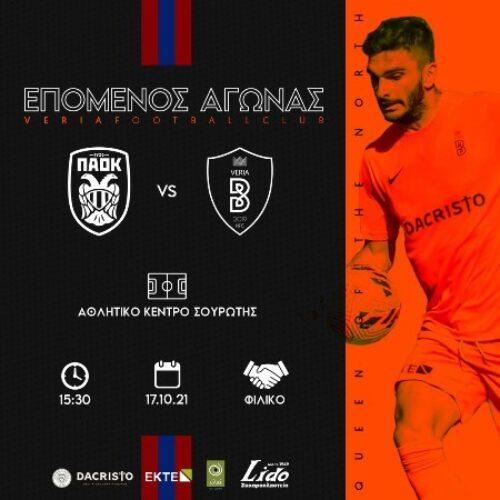 Ποδόσφαιρο / ΠΑΕ Βέροια: Φιλικός αγώνας με τον ΠΑΟΚ Β, Κυριακή 17 Οκτωβρίου