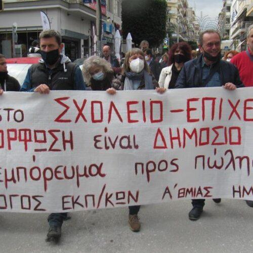 Βέροια: Απεργία εκπαιδευτικών /  Μεγάλο ποτάμι φουσκωμένο η οργή των φορέων της Δημόσιας Εκπαίδευσης
