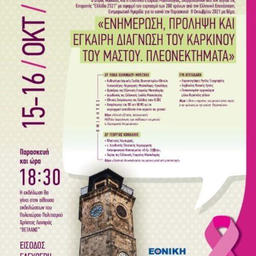 Νάουσα: Διήμερο δράσεων για την πρόληψη καρκίνου του μαστού, Παρασκευή 15 και Σάββατο 16 Οκτωβρίου