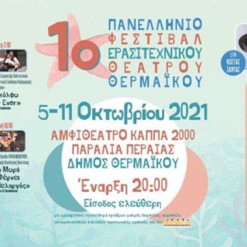 1Οο Πανελλήνιο Φεστιβάλ Ερασιτεχνικού Θεάτρου Θερμαϊκού,  5 έως11 Οκτωβρίου 2021