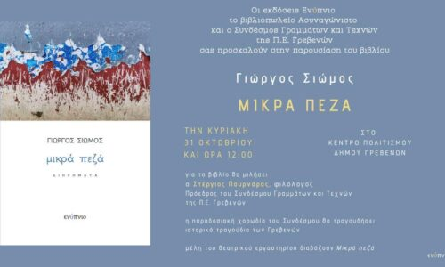 """Γρεβενά / Βιβλιοπαρουσίαση: Γιώργος Σιώμος """"μικρά πεζά"""", Κυριακή 31 Οκτωβρίου"""