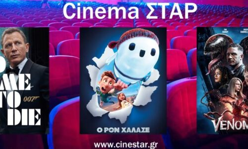 Το πρόγραμμα του Κινηματοθέατρο ΣΤΑΡ από 21 μέχρι και 27 Οκτωβρίου