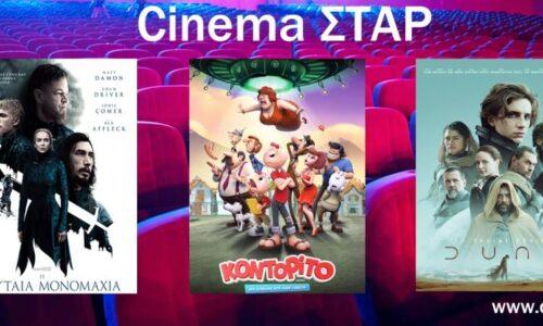 Βέροια: Το πρόγραμμα του Κινηματοθέατρου ΣΤΑΡ από 14 μέχρι 20 Οκτωβρίου