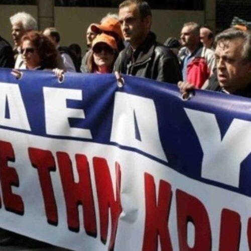 Κάλεσμα από το Ν.Τ. της ΑΔΕΔΥ Ημαθίας για συμμετοχή στην απεργιακή κινητοποίηση που προκήρυξαν οι ΟΛΜΕ και ΔΟΕ