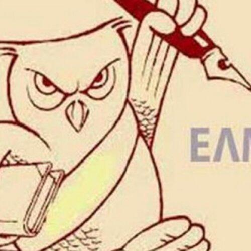 ΕΛΜΕ Ημαθίας: Συγκέντρωση διαμαρτυρίας, Τετάρτη 6 Οκτωβρίου /  Συνεχίζουμε τον αγώνα!