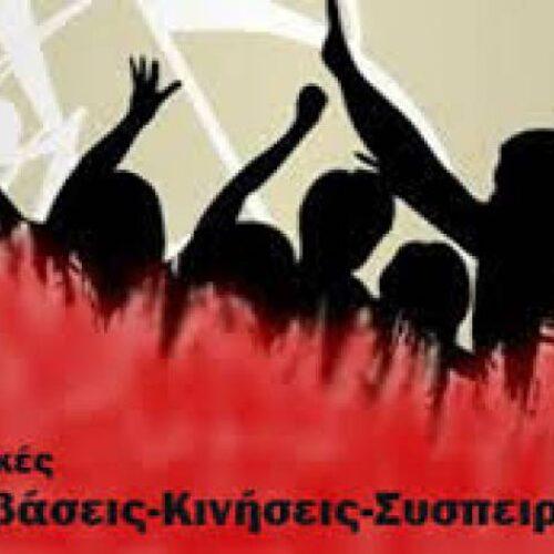 ΓΣ Προέδρων ΕΛΜΕ 16/10/2021: Πρόεδροι αλλάζουν τις αποφάσεις των ΕΛΜΕ τους για να μη περάσει η Απεργία-Αποχή