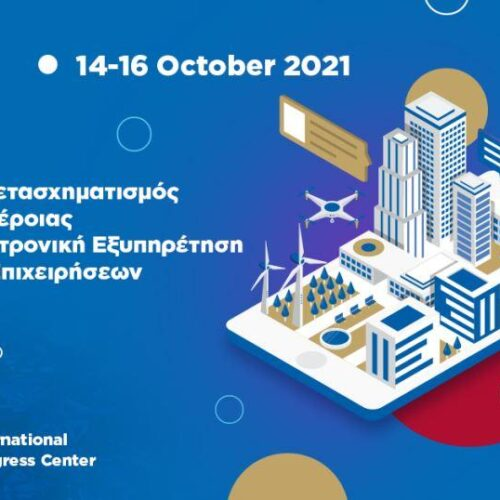 Ο Δήμος Βέροιας συμμετέχει στην Έκθεση Beyond 4.0 –  Smart Village