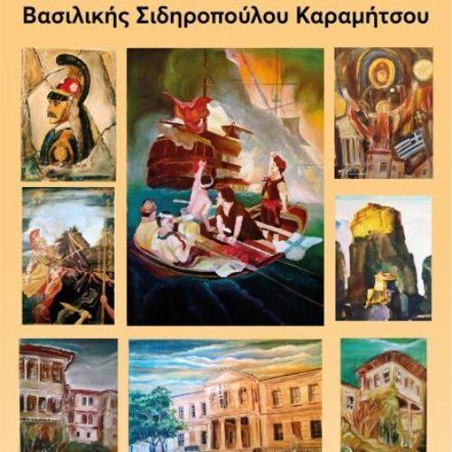 """Έκθεση της ζωγράφου Βασιλικής Σιδηροπούλου Καραμήτσου """"Πατρώα Γη Μακεδονία"""" στο Δημαρχείο Βέροιας"""