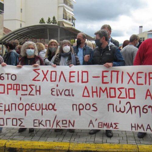 """ΣΕΠΕ Ημαθίας: """"Χιλιάδες εκπαιδευτικοί σε όλη τη χώρα συμμετέχουν δυναμικά στην απεργία"""""""