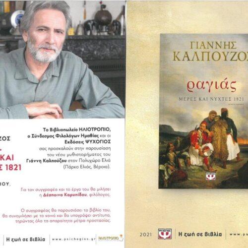 """Βέροια / Βιβλιοπαρουσίαση: Γιάννης Καλπούζος """"ραγιάς - μέρες και νύχτες 1821"""", Τετάρτη 13 Οκτωβρίου"""