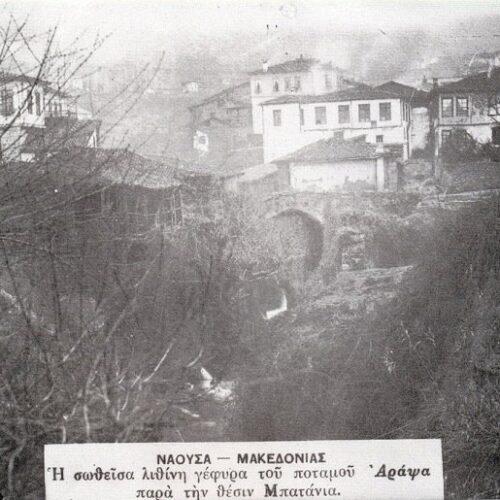 """""""17 Οκτωβρίου 1912: Η Νάουσα απελευθερώνεται από τον ελληνικό στρατό"""" γράφει ο Ιωάννης Ρότζιος"""