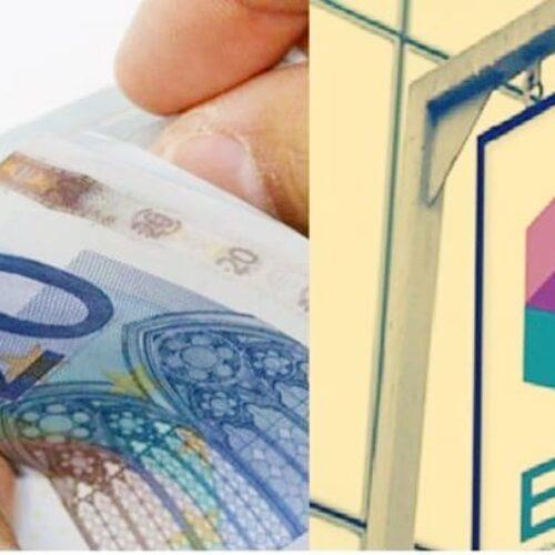 Σύνδεσμος Πολιτικών Συνταξιούχων Ημαθίας: Το ΕΦΚΑ σχετικά με τον επανυπολογισμό των συντάξεων