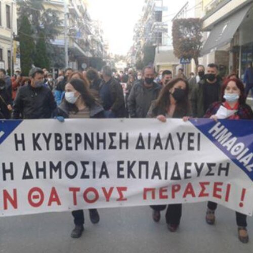 ΕΛΜΕ Ημαθίας: Κάλεσμα σε απεργιακή κινητοποίηση, Δευτέρα 11 Οκτωβρίου