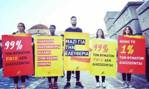 """Αλεξάνδρεια / Κινηματόδρασις: """"Βουβή πορεία για τα εκατομμύρια θύματα εμπορίας ανθρώπων"""", Σάββατο 16 Οκτωβρίου"""