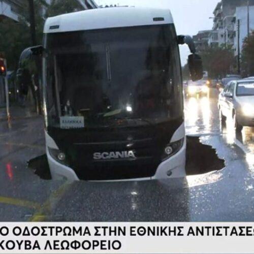 """Θεσσαλονίκη: Υποχώρησε το οδόστρωμα στην Εθνική Αντιστάσεως – """"Βυθίστηκε"""" λεωφορείο"""