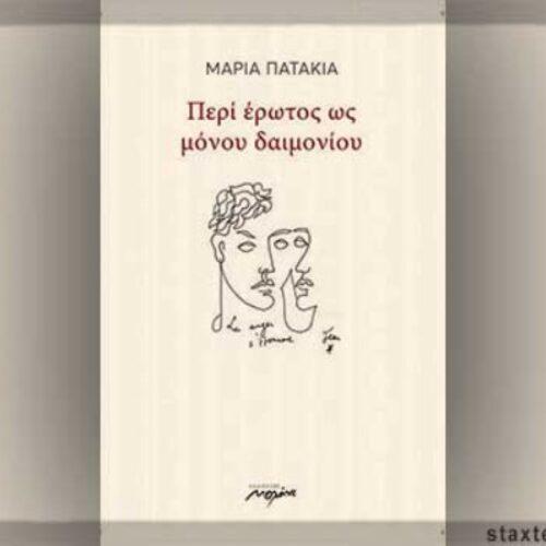 """Εκκοκκιστήριο Ιδεών / Βιβλιοπαρουσίαση: Μαρία Πατακιά """"Περί έρωτος ως μόνου Δαιμονίου"""", Δευτέρα 18 Οκτωβρίου"""
