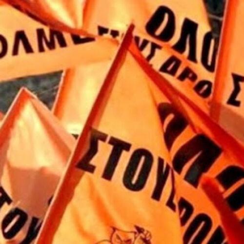 Σήμερα πανεκπαιδευτικά συλλαλητήρια σε όλη τη χώρα / Στη Βέροια Πλατεία Δημαρχείου στις 11 το πρωί